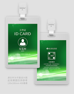 绿色企业工作牌胸卡设计 PSD