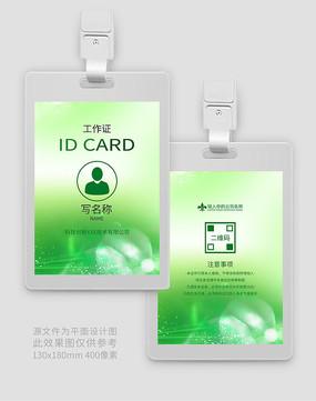 企业绿色工作证胸牌设计 PSD