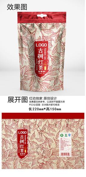 原创手绘古树红茶包装设计 PSD