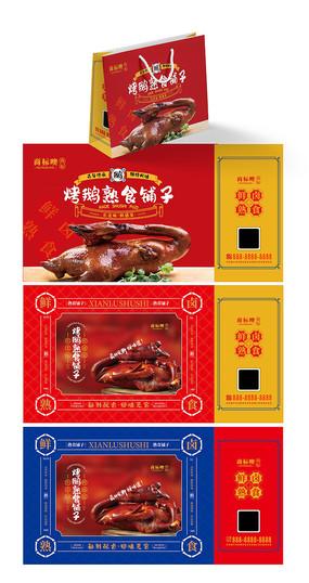 中国风喜庆红色烤鹅手提袋袋包装设计 AI
