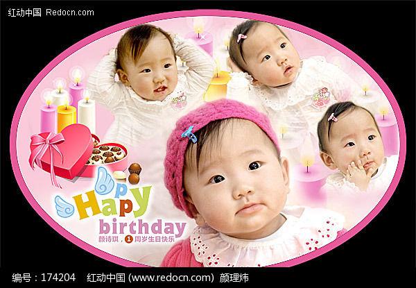 宝宝周岁生日背景板写真设计图片