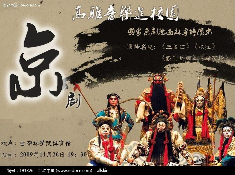 京剧高校巡演宣传海报