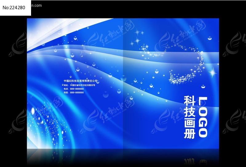 蓝色科技宣传画册封面设计图片