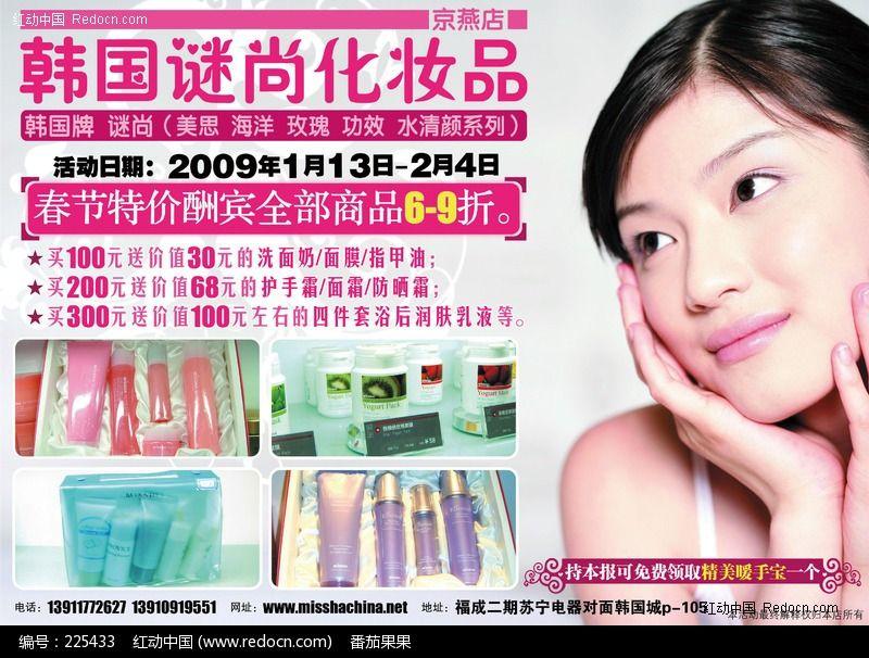 韩国谜尚化妆品宣传单设计模板下载 225433高清图片