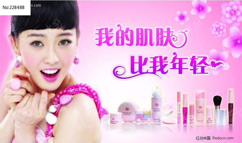 化妆品广告设计图片素材包装设计费放哪个科目图片