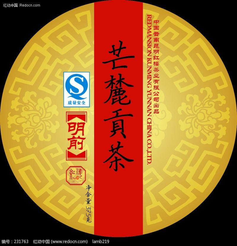 普洱茶饼(熟茶)棉纸包装设计图片图片