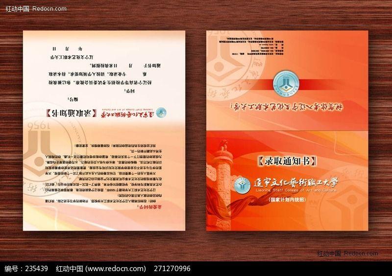 录取通知书 设计模板 下载 (编号:235439); 录取通知书设计图片; 录取图片