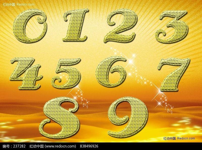 3d立体数字设计