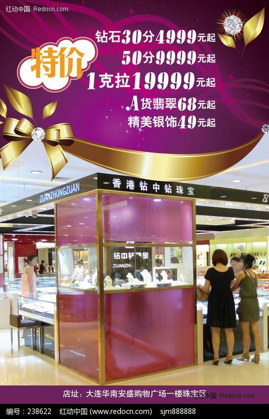 珠宝店促销宣传单页高清图片
