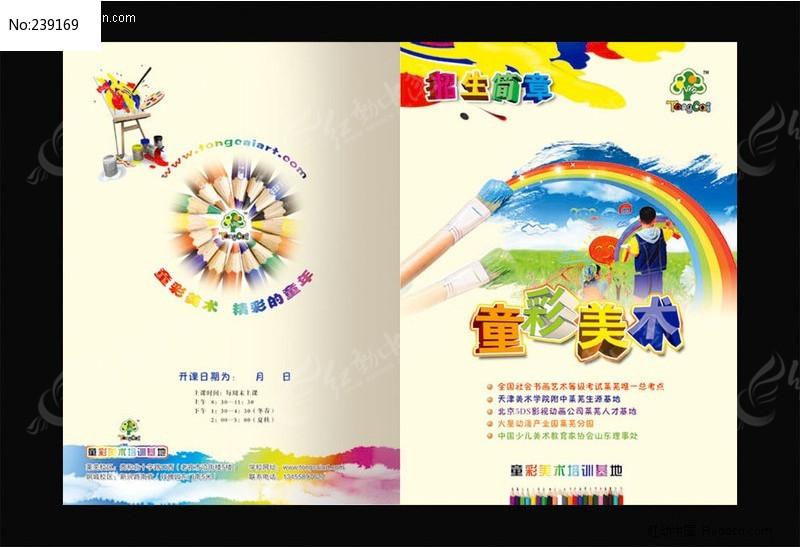 儿童画册封面模板