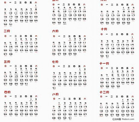 2011年日历日期表