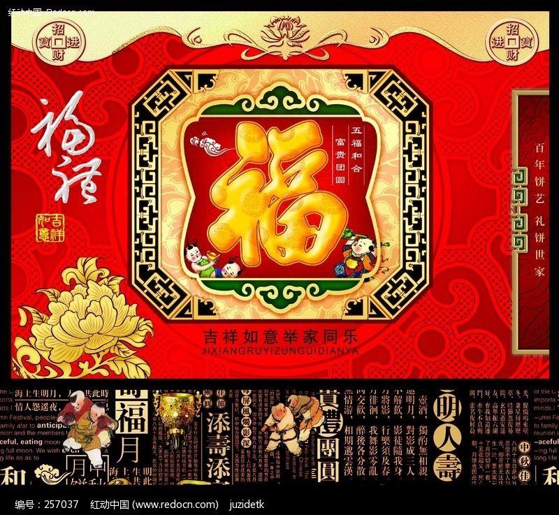 福寿双全月饼盒包装设计图片