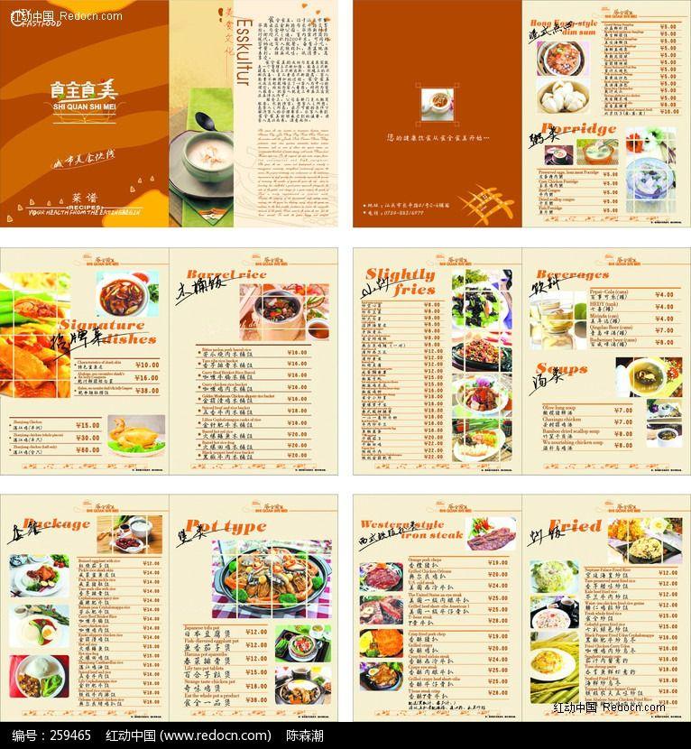 美食菜谱设计图片