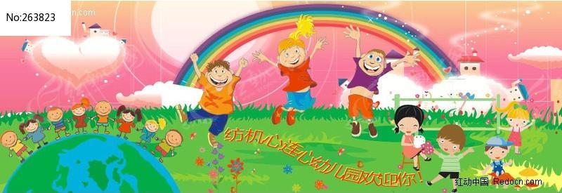 幼儿园宣传画