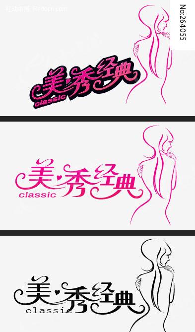 美秀经典字体设计图片