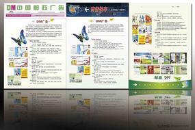 邮政信函广告业务推介