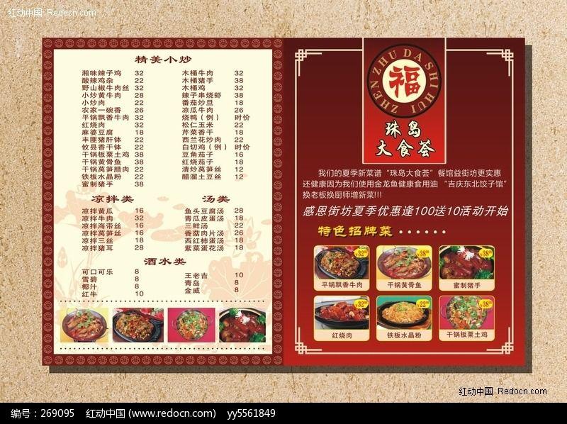餐厅菜牌图片