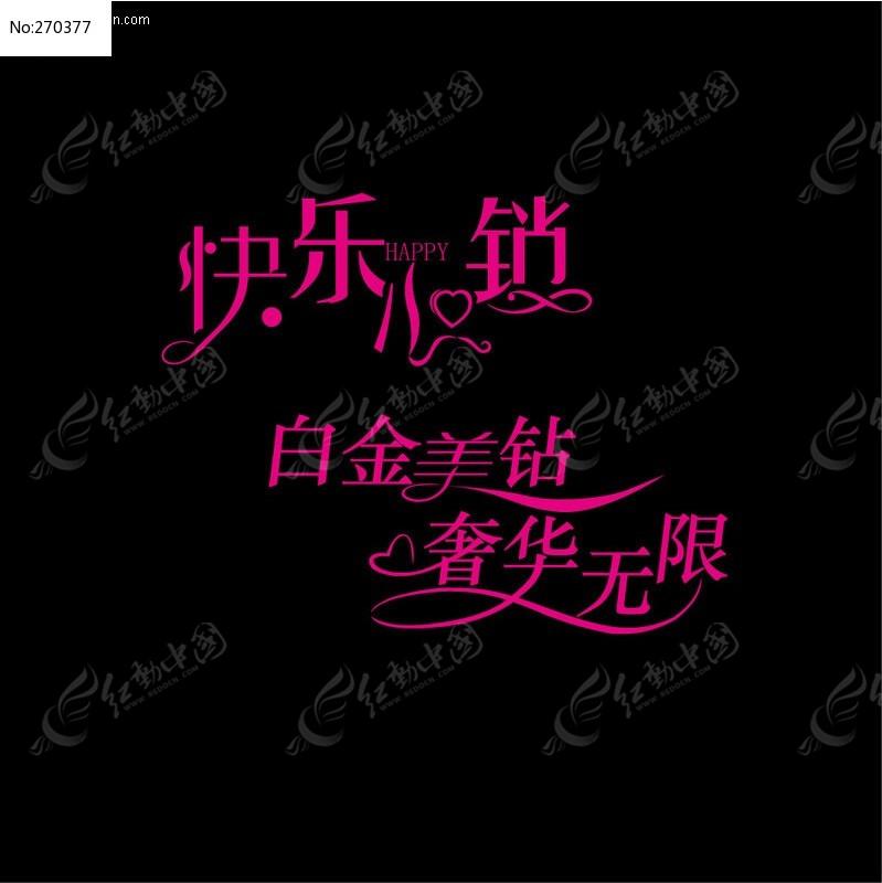 促销字体钻石篇设计模板下载 270377