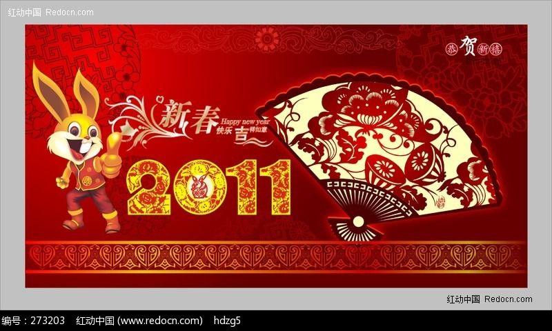 2011新年春节素材图片