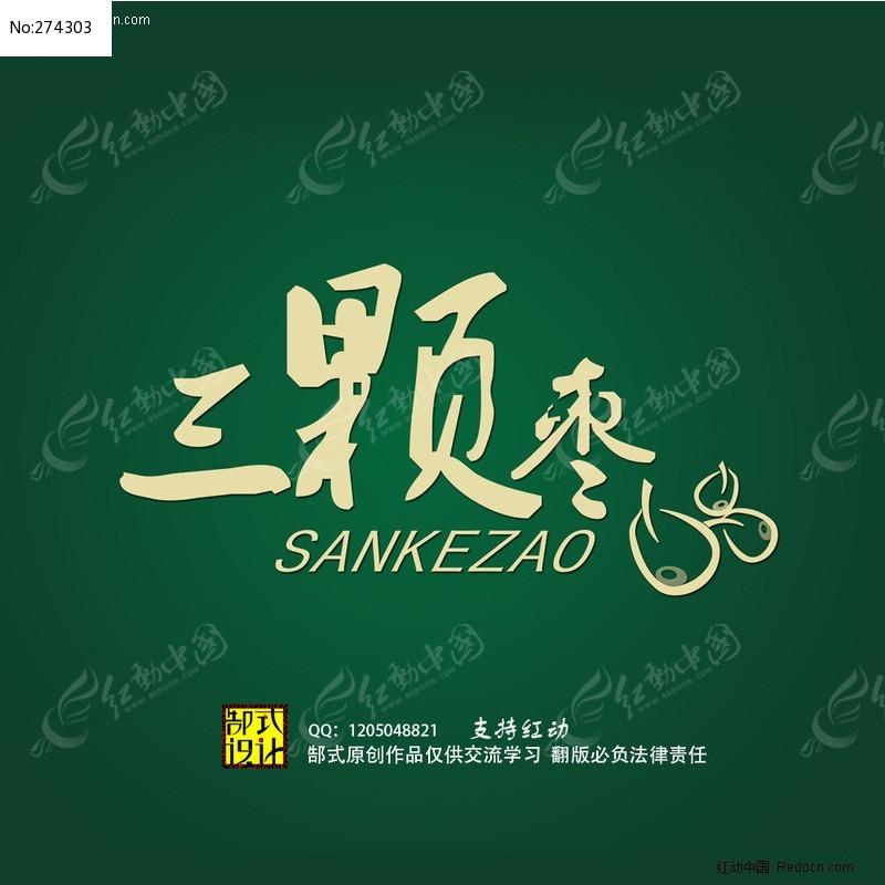 三棵枣系列标志ai素材下载_餐饮美食logo设计图片图片