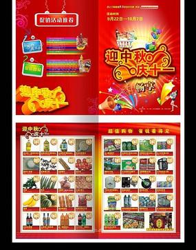 中秋国庆超市DM
