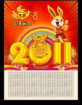 金色立体2011年历