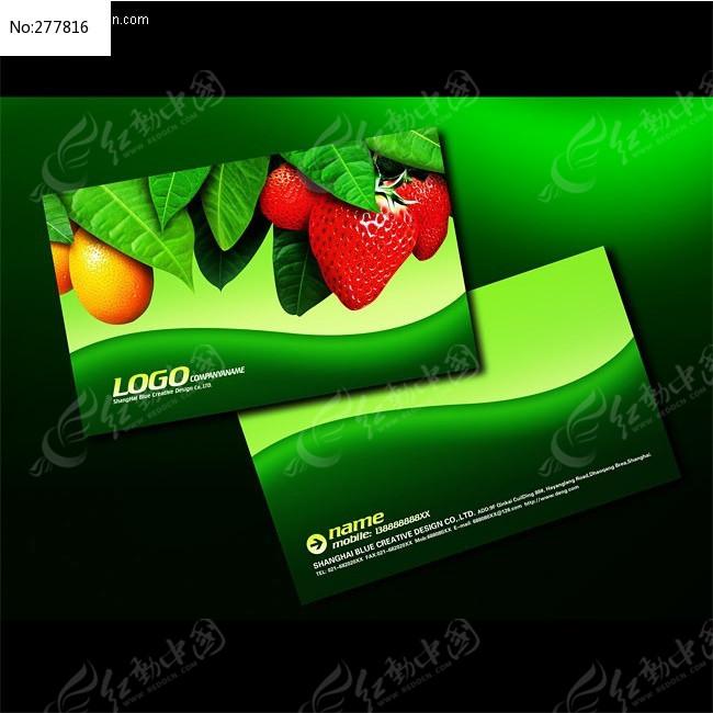 水果店名片模板图片