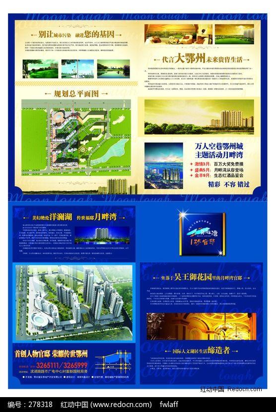 月畔湾地产海报3图片