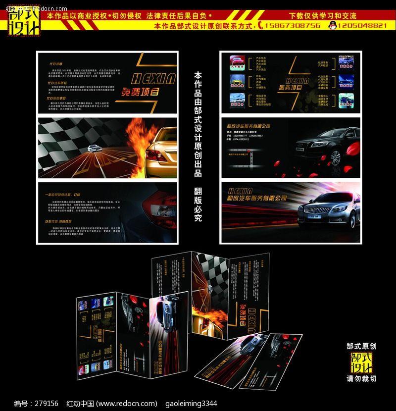 汽车装潢公司宣传折页设计高清图片