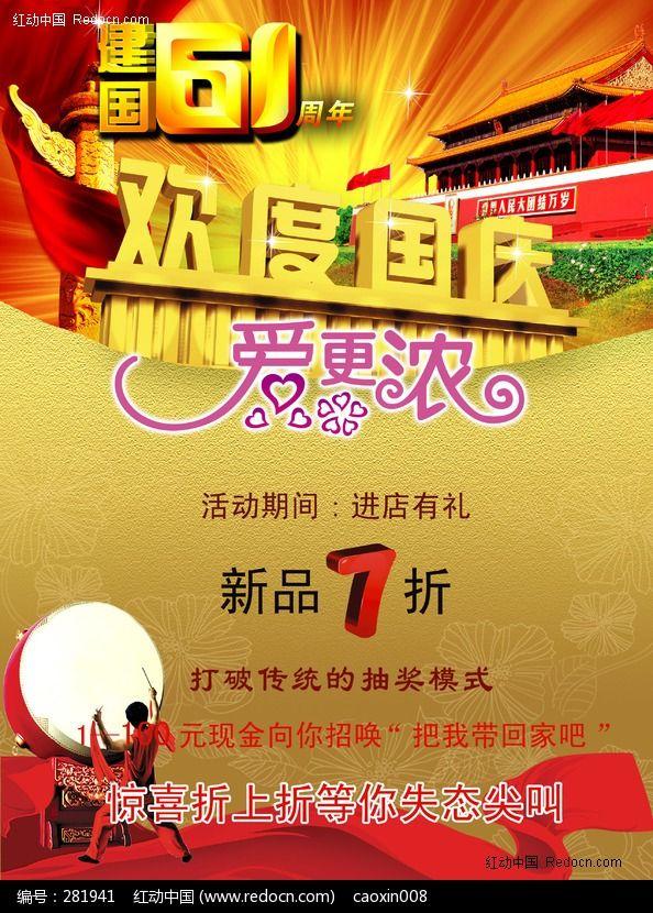 国庆节促销活动海报_海报设计/宣传单/广告牌图片