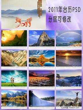 2011风景台历设计