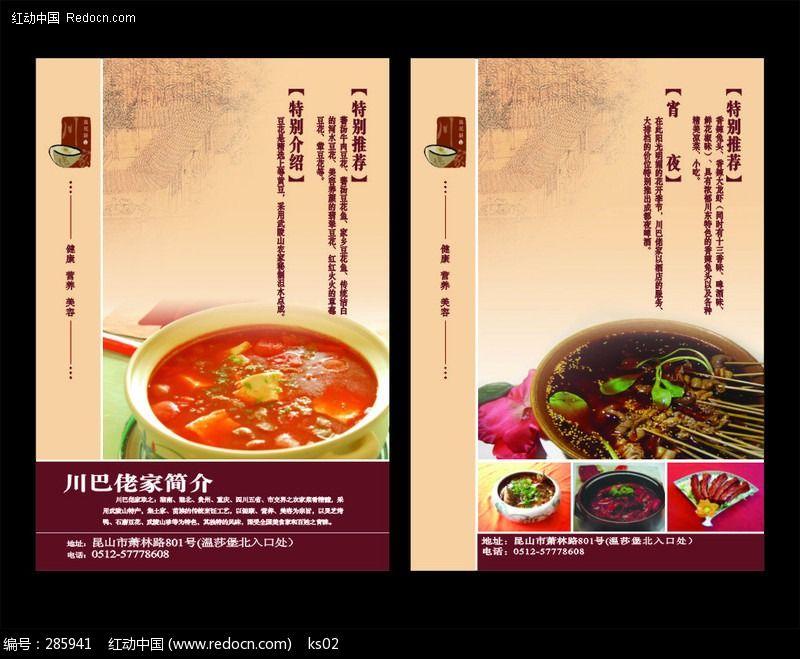 餐饮宣传单页矢量_画册设计/书籍/菜谱图片素材