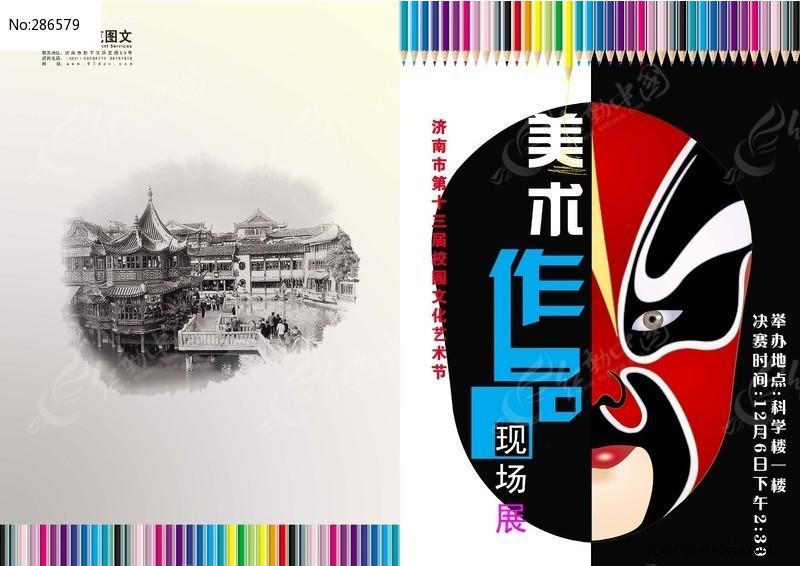美术作品展手册封面图片