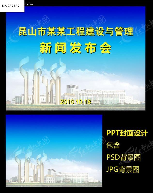 新闻发布会ppt幻灯片设计设计模板下载(编号:287187)