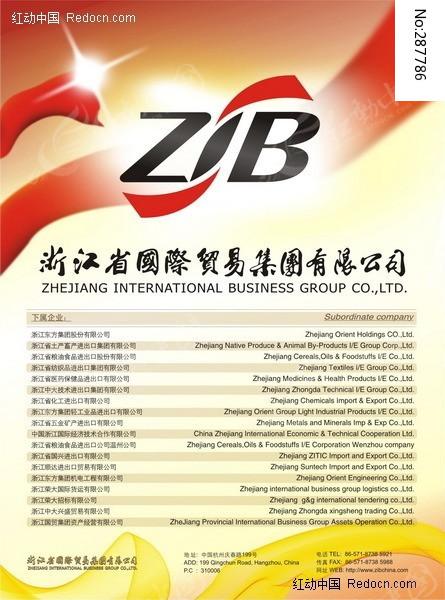 国际贸易企业宣传单_海报设计/宣传单/广告牌图片