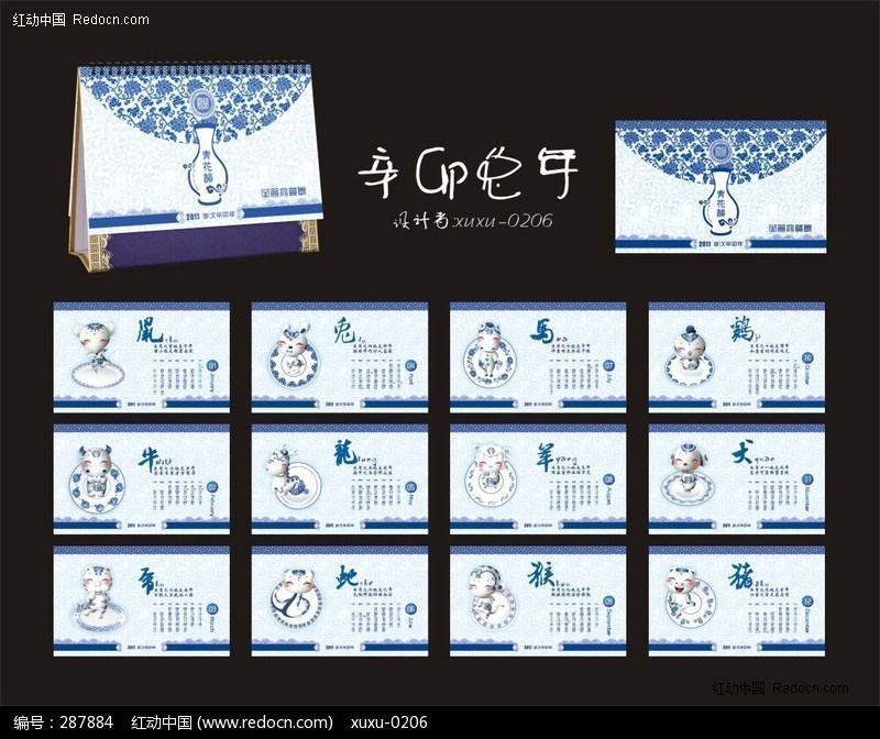 原创设计稿 海报设计/宣传单/广告牌 日历|台历 青花韵-十二生肖台历