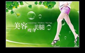 绿色美容瘦身美腿展板 PSD模板下载