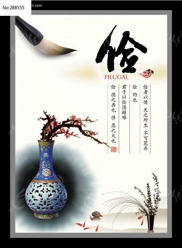 俭字-中国风 学校文化展板psd模板下载 挂画图片