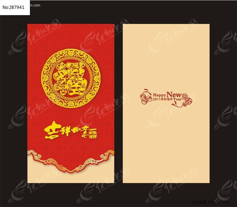 贺卡设计 新年贺卡贺年卡设计源文件  请您分享: 素材描述:红动网提供