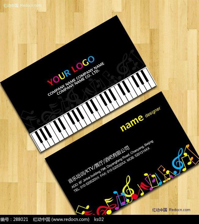 黑色音乐钢琴名片psd模板下载