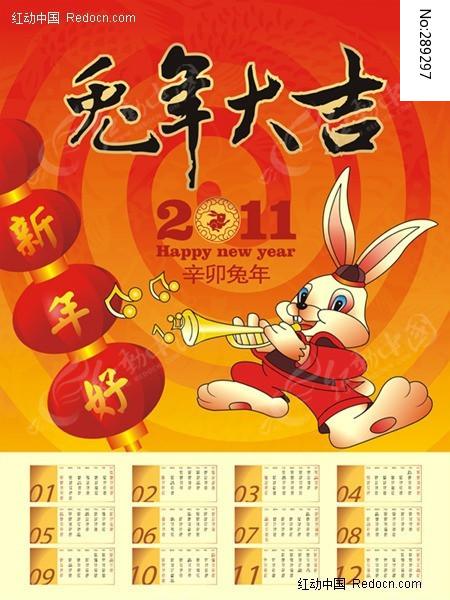 兔年大吉年画-卡通兔子创意图片