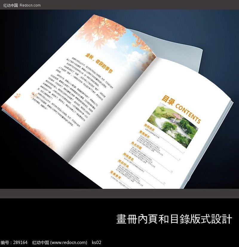 内页和目录排版效果图图片