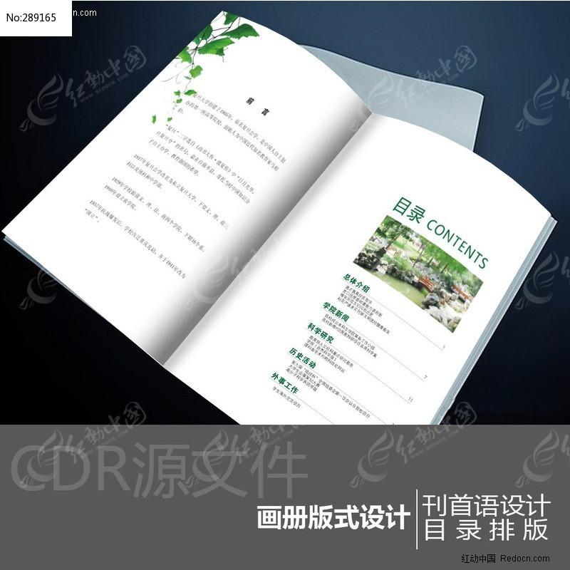刊首语和目录排版图片