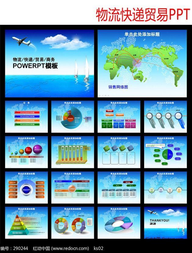 国际物流ppt模板下载