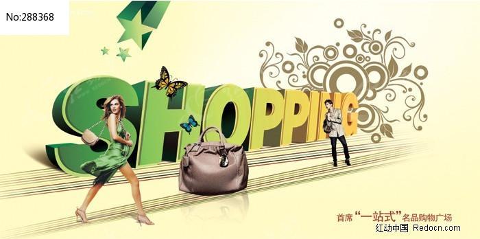 时尚广告_服装时尚杂志广告展板设计图__广告设计_广告