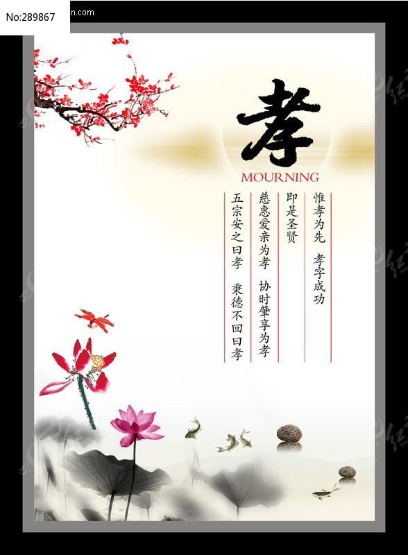 孝字-中国风文化展板图片