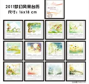 2011梦幻风景台历