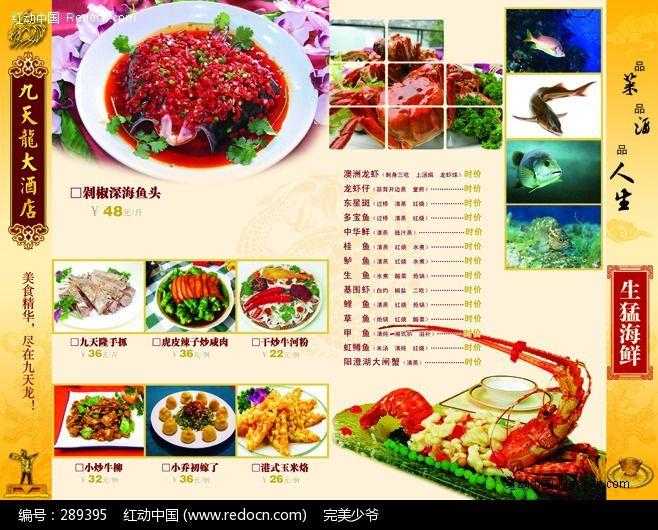 标签:凉菜 菜谱 美食 价目表 精美凉菜 精品 模板 酒店 高档 菜品 内页
