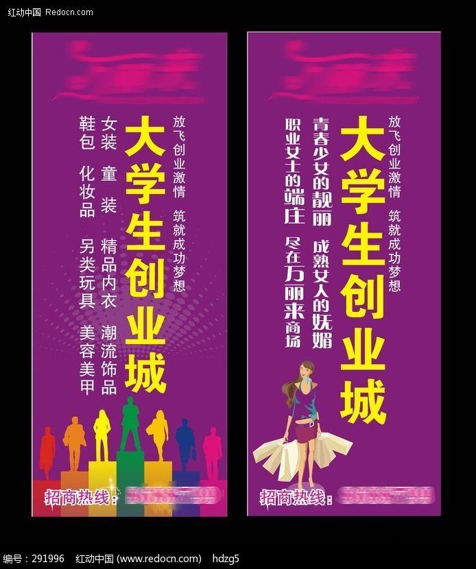 大学生创业城招商海报