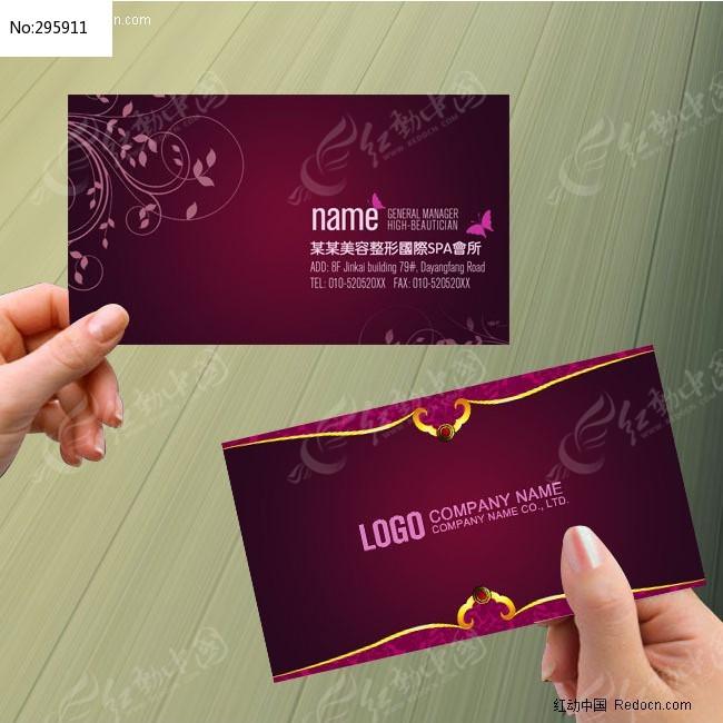 美容PSD 名片设计/二维码名片图片素材